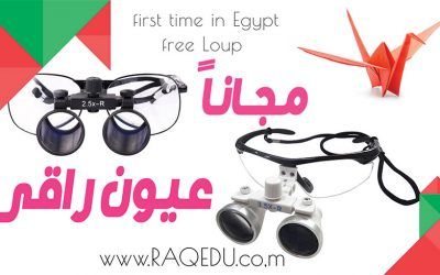 Raqi Free Loupe Package – باقة عيون راقي